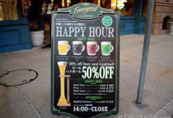 【年パス限定】ビールやハイボールが半額!レストラン「フィネガンズ・バー&グリル」のハッピーアワー