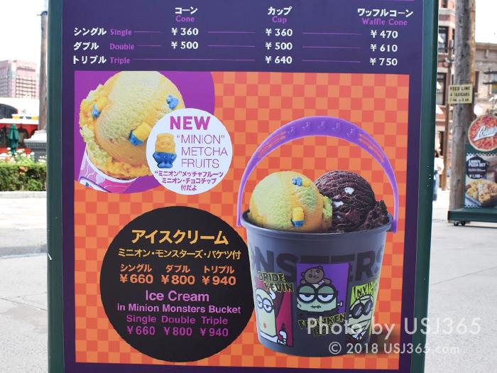 アイスクリーム(ミニオン・モンスターズ・バケツ付)