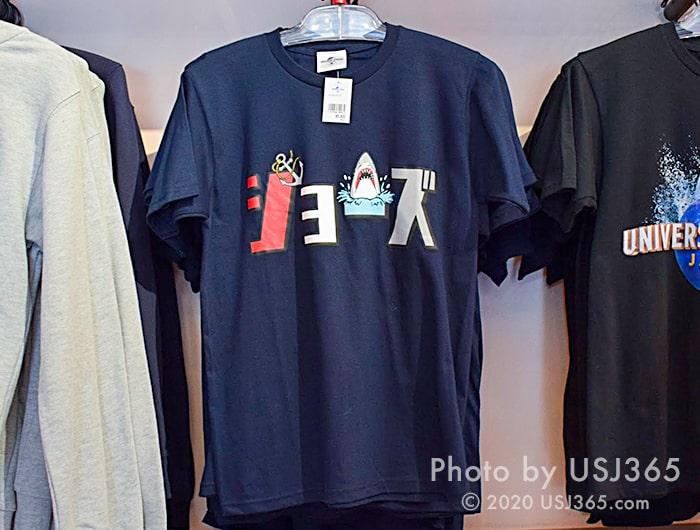 ジョーズ Tシャツ