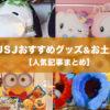 【最新版】USJおすすめグッズ&お土産を24記事でご紹介!