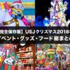 【完全保存版】USJクリスマス2018年イベント・グッズ・フード総まとめ