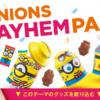 【USJグッズ】2019年ミニオンの春シリーズをいち早く紹介!