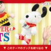 【USJグッズ】2019年スヌーピーの春シリーズをいち早くご紹介!