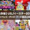【随時更新】USJイースター2019!春のおすすめグッズ&お土産・フード最新情報!