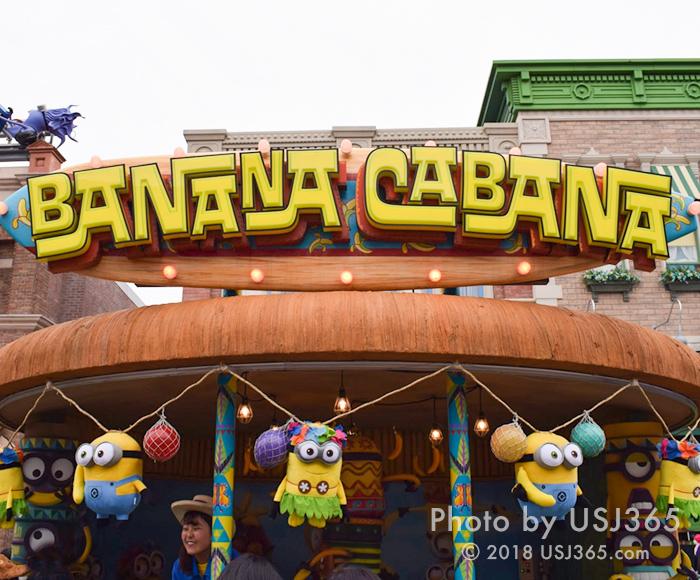 バナナ・カバナ