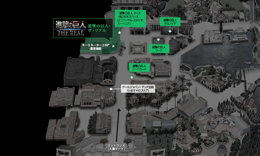進撃の巨人 エリアマップ