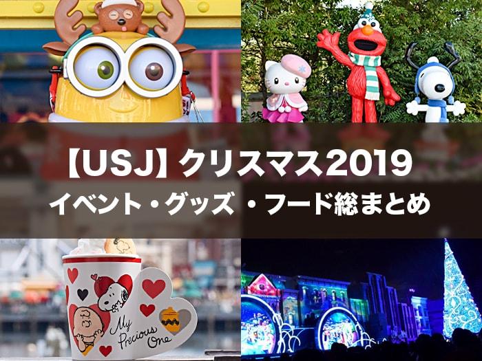 「ユニバーサル・クリスタル・クリスマス」イベント・グッズ・フード総まとめ
