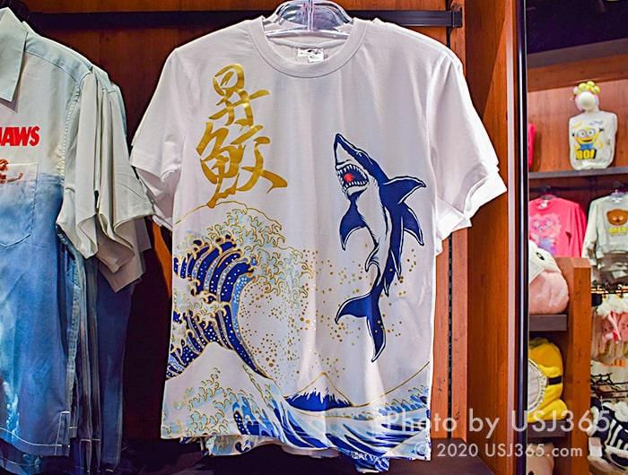 ジョーズ Tシャツ(昇鮫)