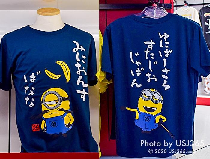 ミニオン 和風Tシャツ