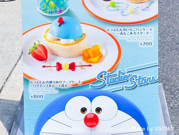 ドラえもんの通りぬけフープケーキ ~パイナップルムース添え~