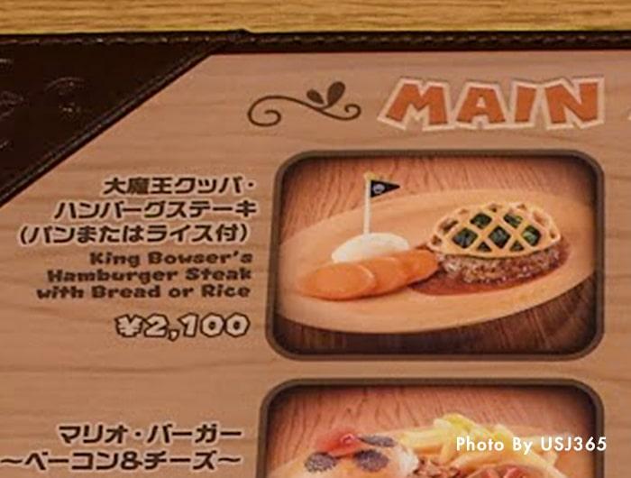 大魔王クッパ・ハンバーグステーキ(パンまたはライス付)
