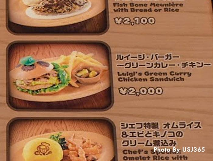 ルイージ・バーガー 〜グリーンカレー・チキン〜