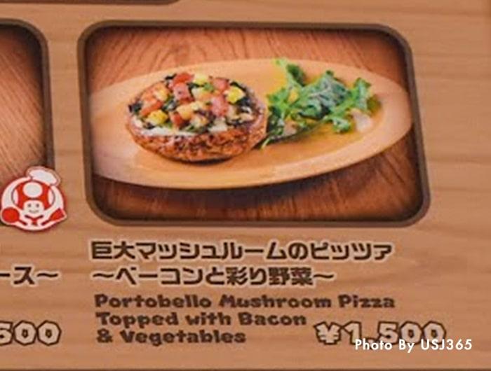 巨大マッシュルームのピッツァ 〜ベーコンと彩り野菜〜
