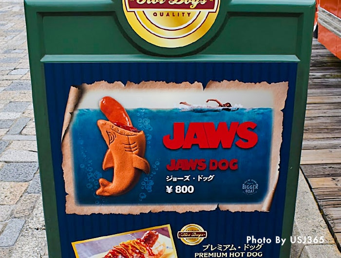 JAWSドッグ(ジョーズ・ドッグ)