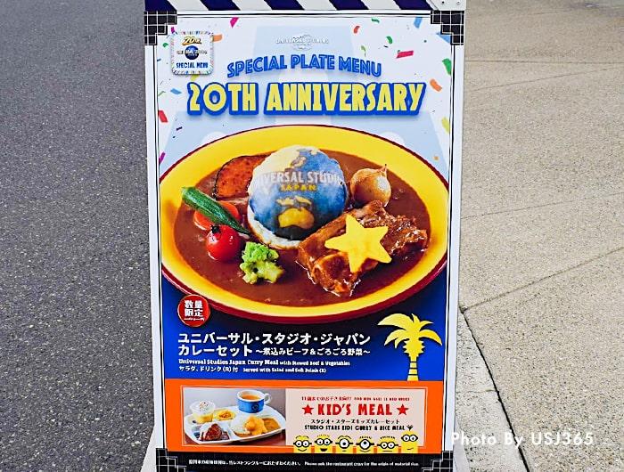 ユニバーサル・スタジオ・ジャパン カレーセット ~煮込みビーフ&ごろごろ野菜~