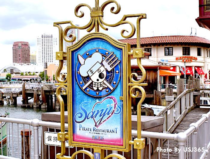 2021年 サンジの海賊レストラン