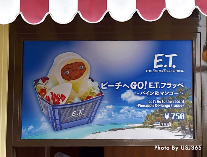ビーチへGO!E.T.フラッペ ~パイン&マンゴー~