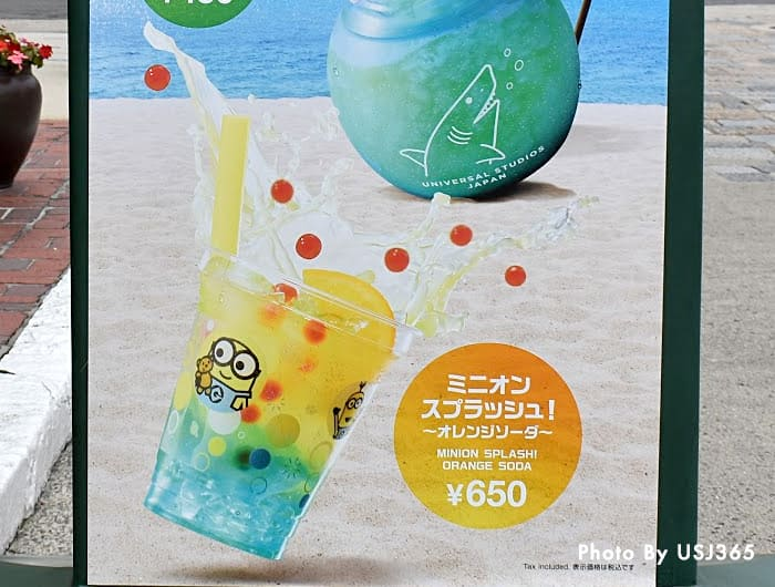 ミニオンスプラッシュ! 〜オレンジソーダ〜