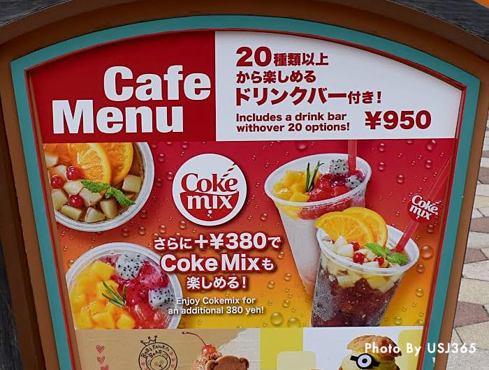 ドリンクバー+380円で飲めるCokeMix