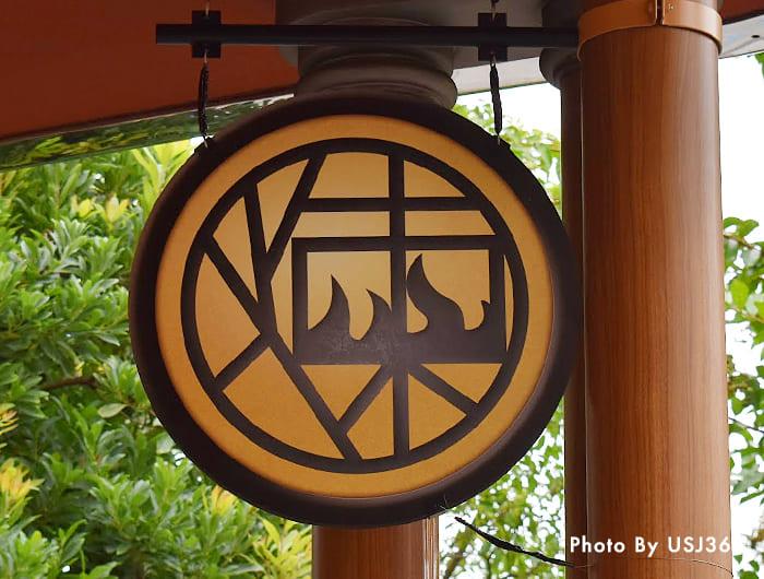 炎柱「煉獄杏寿郎」をイメージしたロゴマーク