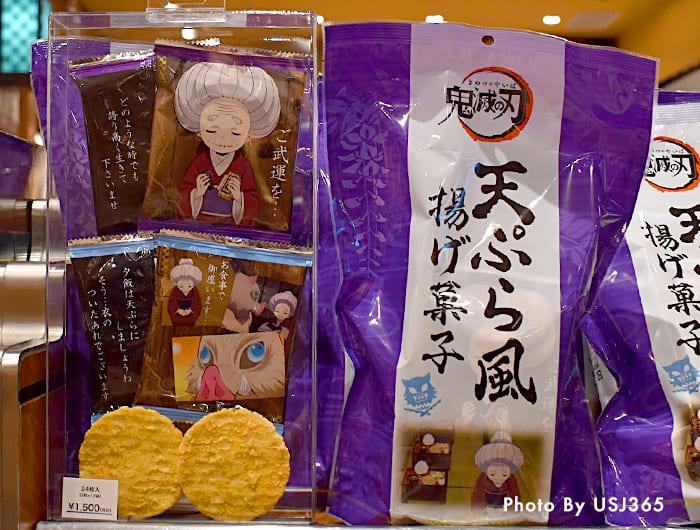 天ぷら風 揚げ菓子